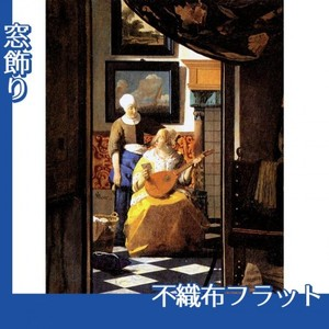 フェルメール「恋文」【窓飾り:不織布フラット100g】