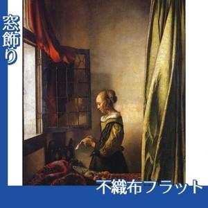 フェルメール「窓辺で手紙を読む女」【窓飾り:不織布フラット100g】