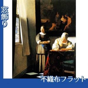 フェルメール「手紙を書く女と召使」【窓飾り:不織布フラット100g】