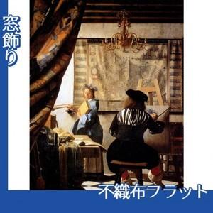 フェルメール「絵画芸術」【窓飾り:不織布フラット100g】