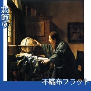 フェルメール「天文学者」【窓飾り:不織布フラット100g】