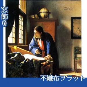 フェルメール「地理学者」【窓飾り:不織布フラット100g】