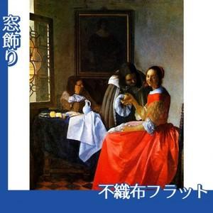 フェルメール「2人の紳士と女」【窓飾り:不織布フラット100g】