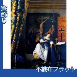 フェルメール「信仰の萬意」【窓飾り:不織布フラット100g】