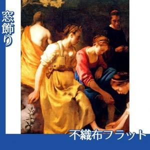 フェルメール「ダイアナとニンフたち」【窓飾り:不織布フラット100g】