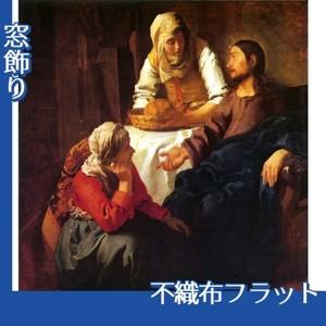 フェルメール「マリアとマルタの家のキリスト」【窓飾り:不織布フラット100g】
