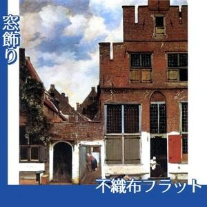 フェルメール「デルフトの小路」【窓飾り:不織布フラット100g】