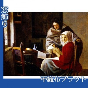 フェルメール「稽古の中断」【窓飾り:不織布フラット100g】