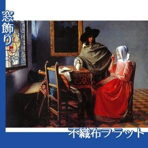 フェルメール「紳士とワインを飲む女」【窓飾り:不織布フラット100g】