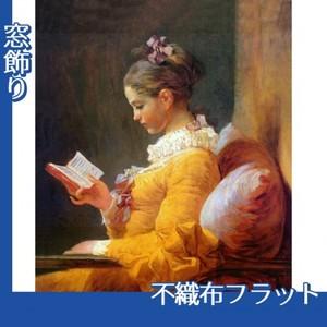 フラゴナール「読書する女」【窓飾り:不織布フラット100g】