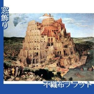 ブリューゲル「バベルの塔」【窓飾り:不織布フラット100g】