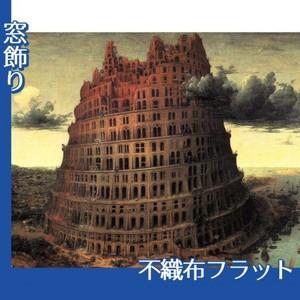 ブリューゲル「バベルの塔2」【窓飾り:不織布フラット100g】