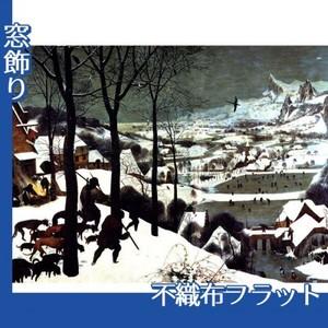 ブリューゲル「雪中の狩人」【窓飾り:不織布フラット100g】