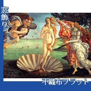 ボッティチェリ「ビーナス誕生」【窓飾り:不織布フラット100g】