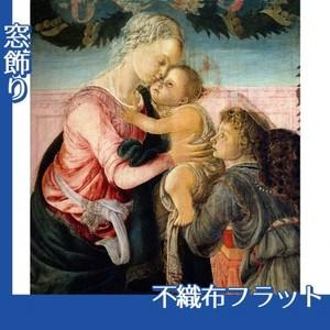 ボッティチェリ「聖母子と天使」【窓飾り:不織布フラット100g】
