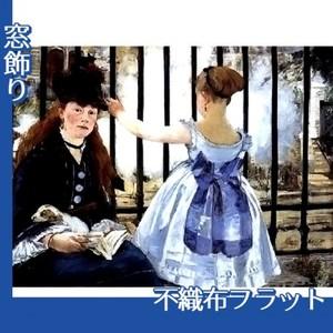マネ「サン=ラザール駅」【窓飾り:不織布フラット100g】