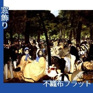 マネ「チュイルリー公園の音楽会」【窓飾り:不織布フラット100g】