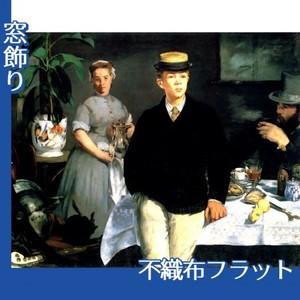マネ「アトリエの昼食」【窓飾り:不織布フラット100g】
