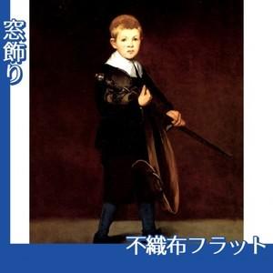 マネ「剣を持つ少年」【窓飾り:不織布フラット100g】