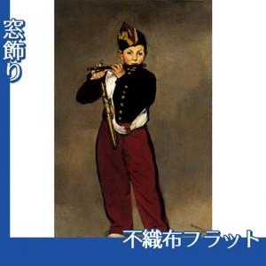 マネ「笛吹きの少年」【窓飾り:不織布フラット100g】