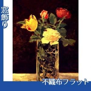 マネ「薔薇とチューリップ」【窓飾り:不織布フラット100g】