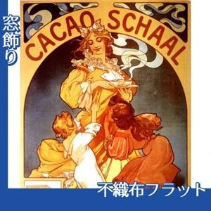 ミュシャ「カカオ・シャール」【窓飾り:不織布フラット100g】