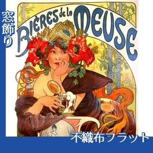 ミュシャ「ムーズ・ビール」【窓飾り:不織布フラット100g】