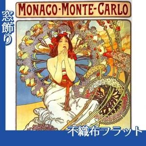 ミュシャ「モナコ-モンテカルロ」【窓飾り:不織布フラット100g】