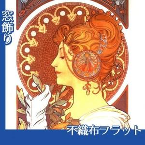 ミュシャ「羽根」【窓飾り:不織布フラット100g】