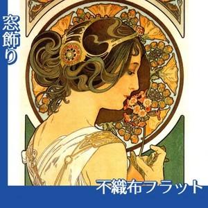 ミュシャ「桜草」【窓飾り:不織布フラット100g】
