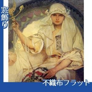 ミュシャ「スラヴィア」【窓飾り:不織布フラット100g】