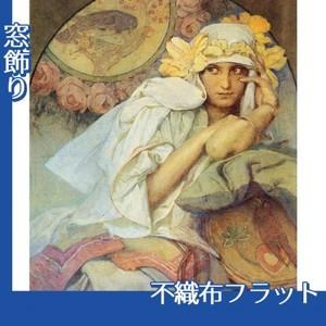 ミュシャ「ミューズ」【窓飾り:不織布フラット100g】