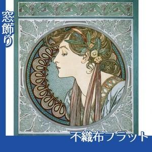 ミュシャ「月桂樹」【窓飾り:不織布フラット100g】