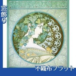ミュシャ「蔦(つた)」【窓飾り:不織布フラット100g】