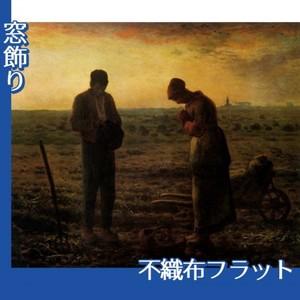 ミレー「晩鐘」【窓飾り:不織布フラット100g】
