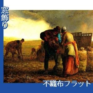 ミレー「馬鈴薯の収穫」【窓飾り:不織布フラット100g】