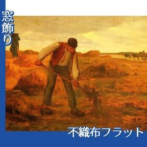 ミレー「堆肥をまく農夫」【窓飾り:不織布フラット100g】