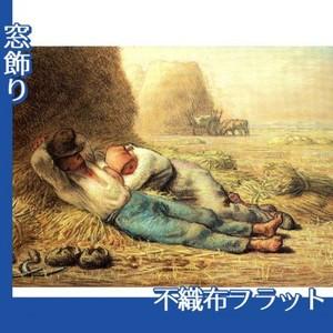 ミレー「正午:昼寝」【窓飾り:不織布フラット100g】