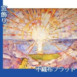 ムンク「太陽」【窓飾り:不織布フラット100g】