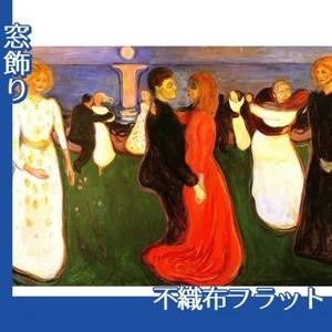 ムンク「生命のダンス」【窓飾り:不織布フラット100g】