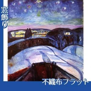 ムンク「星月夜」【窓飾り:不織布フラット100g】