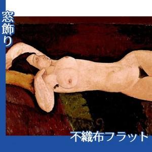 モディリアニ「横たわる裸婦」【窓飾り:不織布フラット100g】