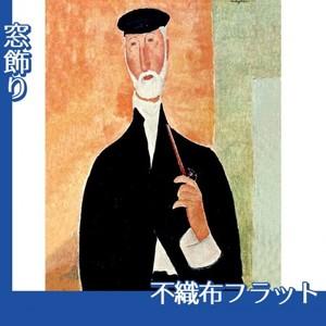 モディリアニ「パイプをもった男」【窓飾り:不織布フラット100g】