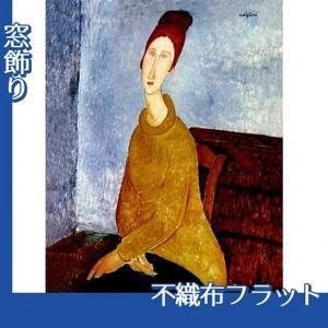 モディリアニ「黄色いセーターを着たジャンヌ・エビュテルヌ」【窓飾り:不織布フラット100g】