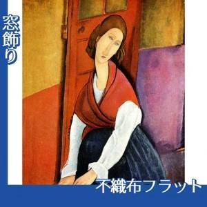 モディリアニ「ジャンヌ・エビュテルヌの肖像」【窓飾り:不織布フラット100g】