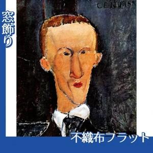 モディリアニ「ブレーズ・サンドラールの肖像」【窓飾り:不織布フラット100g】