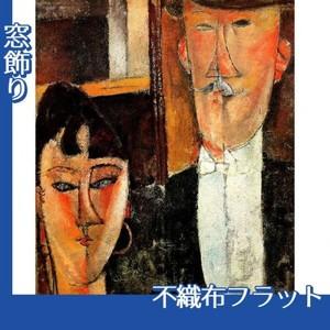 モディリアニ「新婦と新郎」【窓飾り:不織布フラット100g】