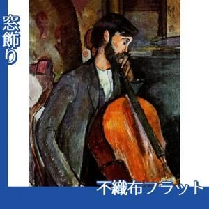 モディリアニ「チェロ弾き」【窓飾り:不織布フラット100g】