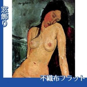 モディリアニ「坐せる裸婦」【窓飾り:不織布フラット100g】