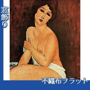 モディリアニ「安楽椅子の上の裸婦」【窓飾り:不織布フラット100g】
